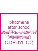 過去現在未来進行形 【初回限定盤】(CD+LIVE CD)