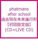 過去現在未来進行形 【初回限定盤】(CD+LIVE CD)【CD】 2枚組