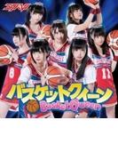 バスケットクィーン 【DVD付盤】【CDマキシ】