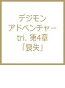 デジモン アドベンチャー Tri. 第4章 喪失【DVD】