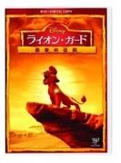 ライオン・ガード/勇者の伝説 DVD(デジタルコピー付き)【DVD】