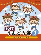 2017 うんどう会 (1) ハピネスたいそう【CD】