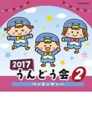2017 うんどう会 (2) ペンギン サンバ【CD】