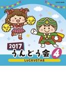2017 うんどう会 (4) Luckystar【CD】