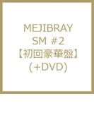SM #2 【初回豪華盤】(+DVD)【CD】