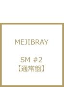 SM #2 【通常盤】