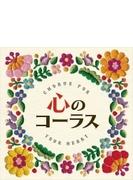 千葉県立幕張総合高等学校合唱団: 心のコーラス