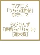夢路らびりんす [通常盤] TVアニメ「うらら迷路帖」OPテーマ【CDマキシ】