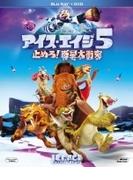 アイス エイジ 5: 止めろ!惑星大衝突 ブルーレイ & Dvd (Ltd)【ブルーレイ】