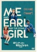 ぼくとアールと彼女のさよなら 特別編【DVD】
