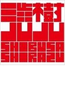 渋樹: JUJU【CD】