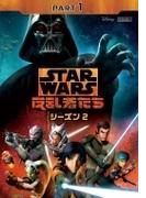 スター ウォーズ 反乱者たち シーズン2 Part1【DVD】