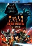 スター ウォーズ 反乱者たち シーズン2 Part2【DVD】