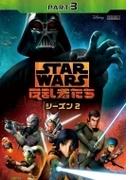 スター ウォーズ 反乱者たち シーズン2 Part3【DVD】
