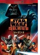 スター ウォーズ 反乱者たち シーズン2 Part4【DVD】