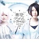 夢現∞タイムトラベル 【初回限定盤】(CD+DVD)【CD】
