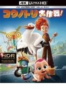 【初回仕様】コウノトリ大作戦!(3枚組/デジタルコピー付)(4K Ultra HD + B lu-ray)【ブルーレイ】 3枚組