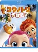 【初回仕様】コウノトリ大作戦!ブルーレイ&DVDセット(2枚組/デジタルコピ ー付)【ブルーレイ】