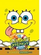 スポンジ・ボブ/スクエアパンツ ザ・ムービー【DVD】