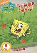 スポンジ ボブ ハズむ夢をさがそう【DVD】