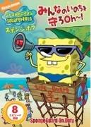 スポンジ ボブ みんなのいのちを守ろoh・!【DVD】