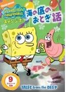 スポンジ ボブ 海の底のおとぎ話【DVD】