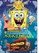 スポンジ ボブと アトランティス、行きたいんデス Tvスペシャル版【DVD】