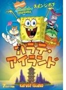 スポンジ ボブ カラテ アイランド【DVD】
