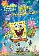 スポンジ ボブ 最高のバースデー To ユー【DVD】