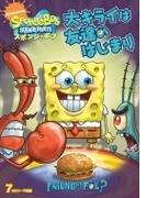 スポンジ ボブ 大キライは友達のはじまり【DVD】