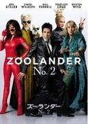 ズーランダー No.2【DVD】