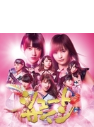 シュートサイン【Type B 初回限定盤】(+DVD)