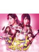 シュートサイン【Type E 初回限定盤】(+DVD)