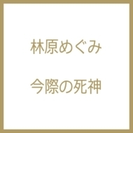 今際の死神【CDマキシ】