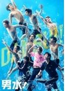 「男水!」上巻 Blu-ray【ブルーレイ】