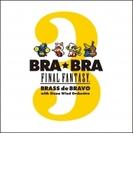 Bra★bra Final Fantasy Brass De Bravo 3: With Siena Wind Orchestra【CD】