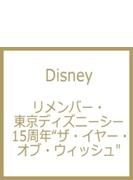 リメンバー 東京ディズニーシー(R)15周年 ザ イヤー オブ ウィッシュ