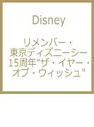 リメンバー 東京ディズニーシー(R)15周年 ザ イヤー オブ ウィッシュ【CD】 2枚組