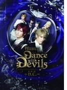 ミュージカル「Dance with Devils~D.C.~」DVD【DVD】 2枚組
