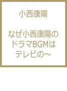 なぜ小西康陽のドラマBGMはテレビのバラエティ番組でよく使われるのか。【CD】