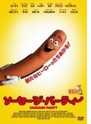 ソーセージ・パーティー【DVD】