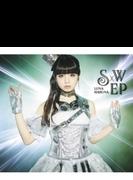 S×W EP 【初回生産限定盤】(+DVD)