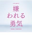 嫌われる勇気【CD】