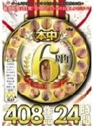 本中6周年全408作品24時間【DVD】