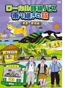 ローカル路線バス乗り継ぎの旅 ≪青森~新潟編≫【DVD】