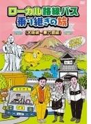 ローカル路線バス乗り継ぎの旅 ≪大阪城~兼六園編≫【DVD】