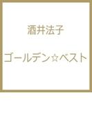 ゴールデン☆ベスト【SHM-CD】