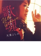 歌魂-うたごころ-【CD】