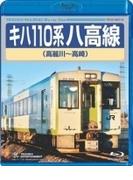 キハ110系 八高線(高麗川~高崎)【ブルーレイ】
