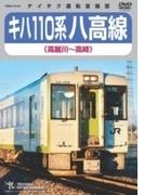キハ110系 八高線 (高麗川・高崎)【DVD】